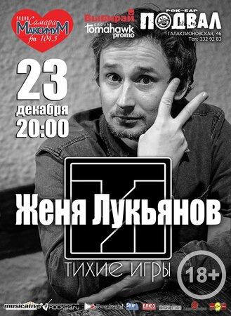 Евгений Лукьянов концерт в Самаре 23 декабря 2016