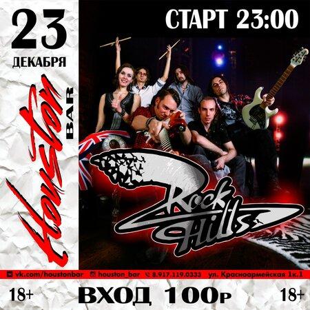 Rock Hills концерт в Самаре 23 декабря 2016