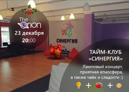 The Orion концерт в Самаре 23 декабря 2016