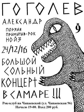 Александр Гоголев концерт в Самаре 24 декабря 2016