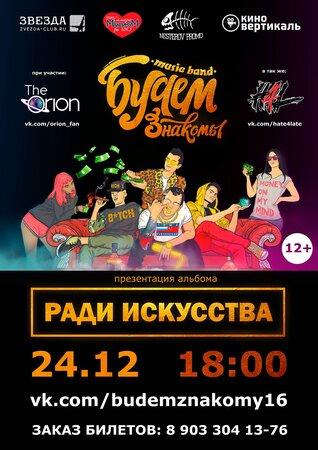 Будем Знакомы концерт в Самаре 24 декабря 2016