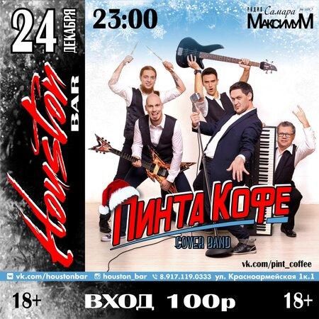 Пинта Кофе концерт в Самаре 24 декабря 2016