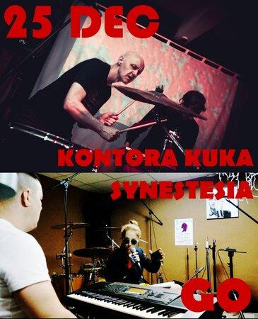 Контора Кука, Синестезия концерт в Самаре 25 декабря 2016