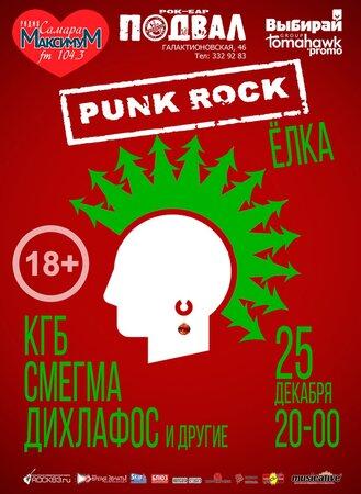 Панк-рок ёлка концерт в Самаре 25 декабря 2016