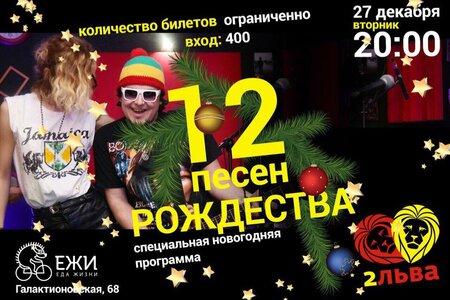 Два Льва концерт в Самаре 27 декабря 2016