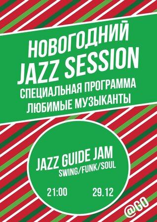 Jazz Session концерт в Самаре 29 декабря 2016