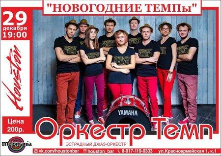 Оркестр Темп концерт в Самаре 29 декабря 2016