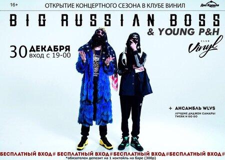 Big Russian Boss, WLVS концерт в Самаре 30 декабря 2016