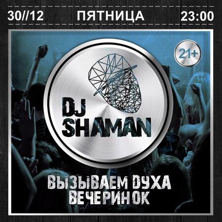 DJ Shaman концерт в Самаре 30 декабря 2016