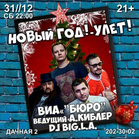 Новогодняя ночь концерт в Самаре 31 декабря 2016