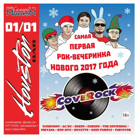CoveRock концерт в Самаре 1 января 2017