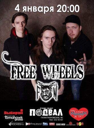 Free Wheels концерт в Самаре 4 января 2017