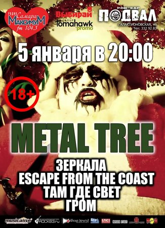 First Metal Gig концерт в Самаре 5 января 2017