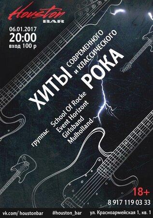 Хиты современного и классического рока концерт в Самаре 6 января 2017