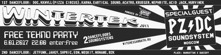 WinterTek концерт в Самаре 6 января 2017