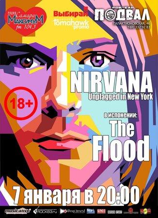 Nirvana Unplugged Cover концерт в Самаре 7 января 2017