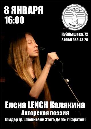 Елена Калякина концерт в Самаре 8 января 2017