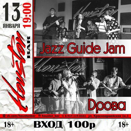 Jazz Guide Jam, Дрова концерт в Самаре 13 января 2017