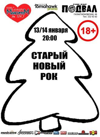 Старый новый рок концерт в Самаре 13 января 2017