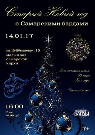 Самарские барды концерт в Самаре 14 января 2017