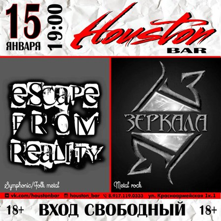 Escape from Reality, Зеркала концерт в Самаре 15 января 2017