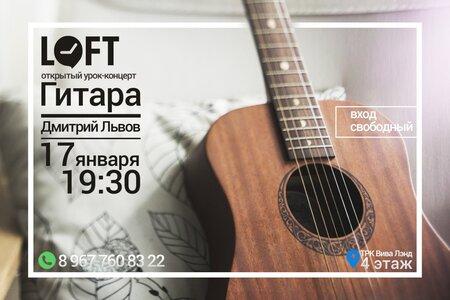 Дмитрий Львов концерт в Самаре 17 января 2017