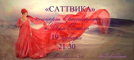 Саттвика концерт в Самаре 19 января 2017