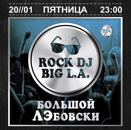 DJ Big L.A. концерт в Самаре 20 января 2017