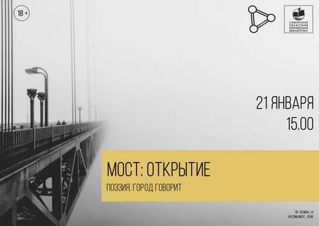 Мост: Открытие концерт в Самаре 21 января 2017