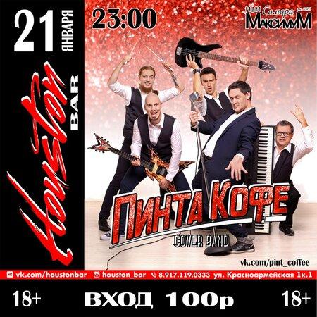 Пинта Кофе концерт в Самаре 21 января 2017