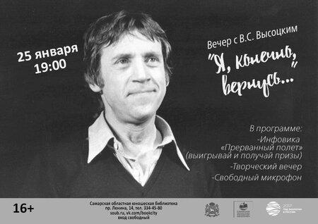Вечер с Владимиром Высоцким концерт в Самаре 25 января 2017