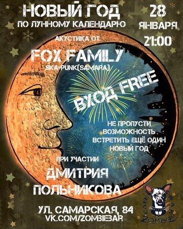 Fox Family концерт в Самаре 28 января 2017