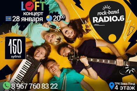Radio.6 концерт в Самаре 28 января 2017