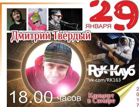 Дмитрий Твёрдый концерт в Самаре 29 января 2017