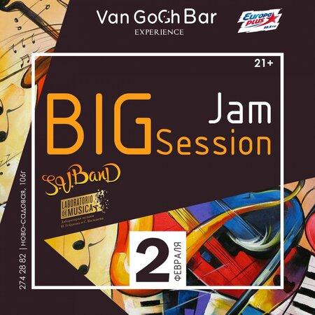 Big Jam Session концерт в Самаре 2 февраля 2017
