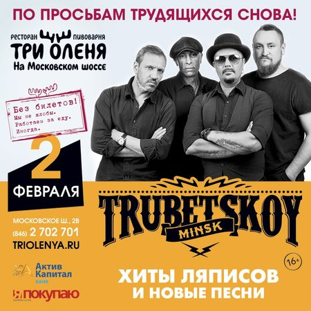 Trubetskoy концерт в Самаре 2 февраля 2017