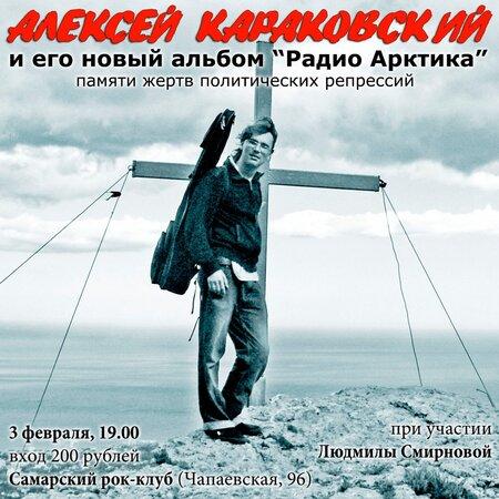 Алексей Караковский концерт в Самаре 3 февраля 2017