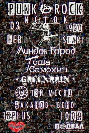 Рок-исток концерт в Самаре 3 февраля 2017