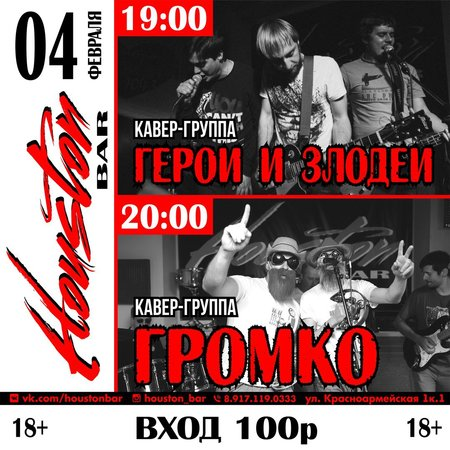 Герои и Злодеи, Громко! концерт в Самаре 4 февраля 2017