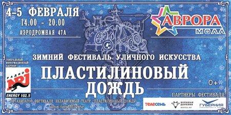 Пластилиновый Дождь концерт в Самаре 4 февраля 2017
