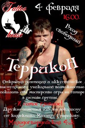ТеррикоН концерт в Самаре 4 февраля 2017