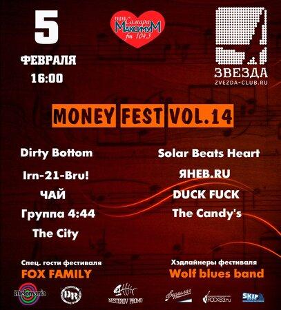 Money Fest XIV концерт в Самаре 5 февраля 2017