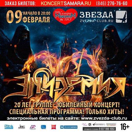 Эпидемия концерт в Самаре 9 февраля 2017