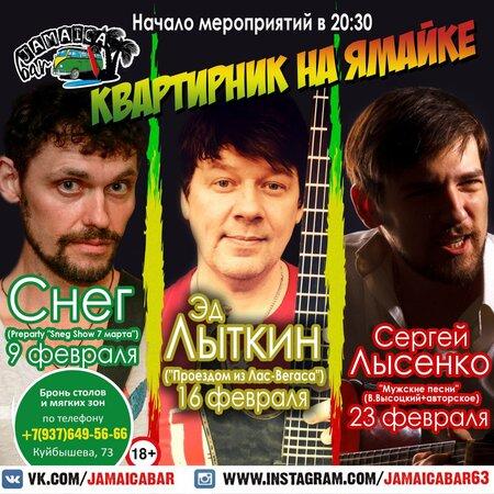 Сергей Снеговский концерт в Самаре 9 февраля 2017