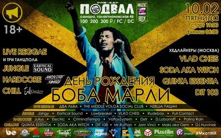 День рождения Боба Марли концерт в Самаре 10 февраля 2017