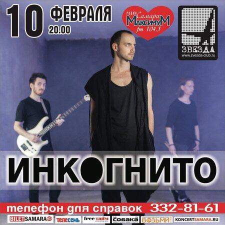 Инкогнито концерт в Самаре 10 февраля 2017