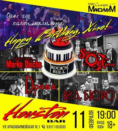 Happy Birthday Хью! концерт в Самаре 11 февраля 2017