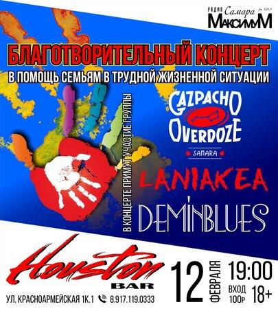 Благотворительный концерт концерт в Самаре 12 февраля 2017