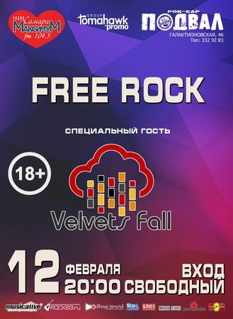 Velvets Fall концерт в Самаре 12 февраля 2017