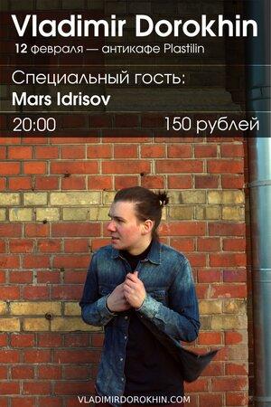 Владимир Дорохин концерт в Самаре 12 февраля 2017